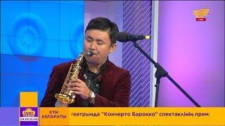 Ермек Меденов – «Ауылым-ай» (Әні: Д.Бахаров, сөзі: А.Асылбек)