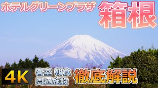 【箱根温泉】富士山尽くし!お部屋に大浴場 至る所でお出迎え「ホテルグリーンプラザ箱根」を徹底解説
