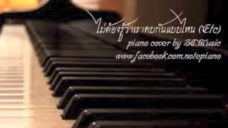 ไม่ต้องรู้ว่าเราคบกันแบบไหน (Etc) piano cover