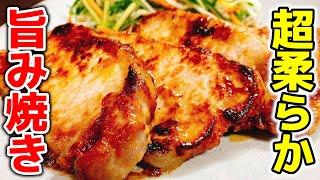 豚肉の西京漬け|こっタソの自由気ままに【Kottaso Recipe】さんのレシピ書き起こし
