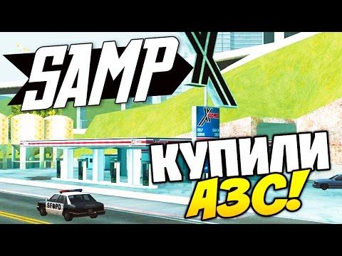 ПОКУПКА АЗС! ГОНКИ! - SAMP [Advance-Rp] #2