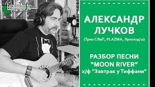 "Как играть Moon River - х/ф ""Завтрак у Тиффани"" | Разбор на гитаре"