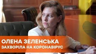 У Елены Зеленской обнаружили коронавирус