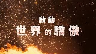 《萬王之王3D》王者召集中 thumbnail