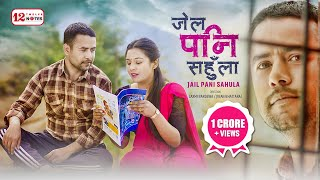 Jail Pani Sahula | Melina Rai & Bal Bahadur Rajbanshi | Feat. Laxmi Bardewa - Jiban Bhattarai 2020