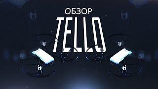 Обзор DJ  Tello