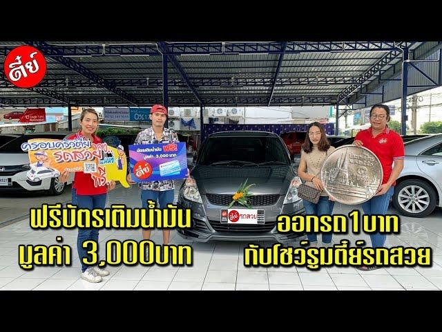 ออกรถ1บาทกับโชว์รูมตี๋ย์รถสวย ฟรีบัตรเติมน้ำมันมูลค่า 3,000บาท โทร 065-842-5485 มิ้งค์