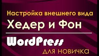 Хедер и фон сайта Wordpress - как правильно настроить