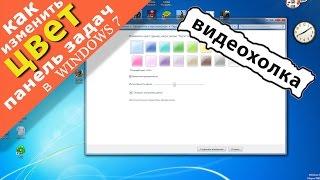 Как изменить цвет панели задач в Windows 7