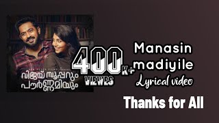 Manassin madiyile|Vijay Superum Pournamiyum|Climax song|K.S CHITRA|Lantern media