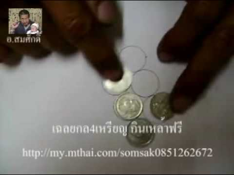 เฉลยกล4เหรียญ กินเหล้าฟรี.avi