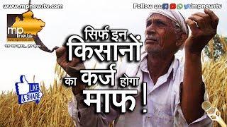 सिर्फ इन्हीं किसानों का होगा कर्ज माफ! । MP News