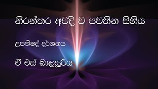 A.S.Balasooriya   Upanishad teachings on Cosmic C onsciousness