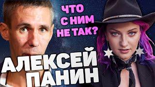 Алексей Панин - Фрик или несчастный актер? // Ирина Чукреева