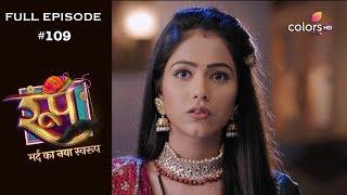 Roop  Mard Ka Naya Swaroop - 24th October 2018 - रूप  मर्द का नया स्वरुप  - Full Episode