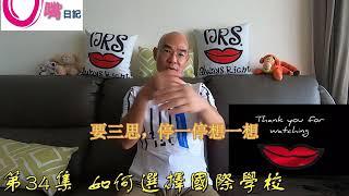 """第34集-如何選擇國際學校 """"停一停,想一想""""-Oton Wu 退休走佬到大馬檳"""