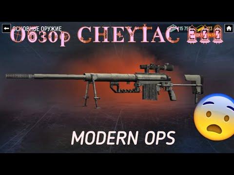 Обзор Нереального Оружия CHEYTAC 200 [Modern Ops]