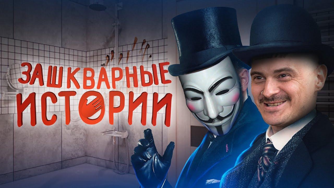 ЗАШКВАРНЫЕ ИСТОРИИ #6: Тайна Обоср*нной Ванны (feat. Чехов и Кукота)