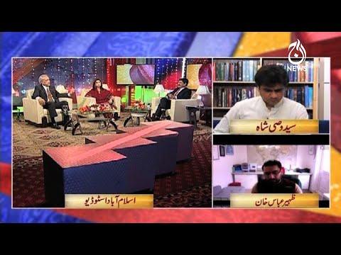 Eid Al Adha 2021 Special | Rubaroo with Shaukat Paracha | 23rd July 2021 |  Aaj News  | Part 2
