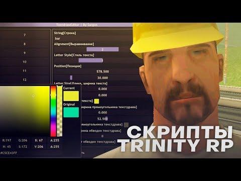 5-СКРИПТОВ-ДЛЯ-trinity-rp- -gta-samp