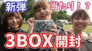 【#遊戯王】これは当たり!?サベージ・ストライクを3BOX開封! thumbnail