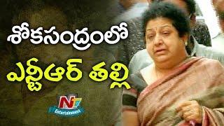 Jr NTR Mother & Wife Crying At Nandamuri Hari Krishna Mortal Remains | NTV ENT
