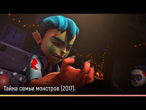 Тайна семьи монстров (2017) — русский трейлер