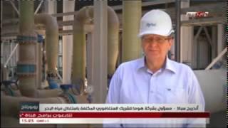 حل مشكلة الماء الشروب في ولاية معسكر والغرب الجزائر