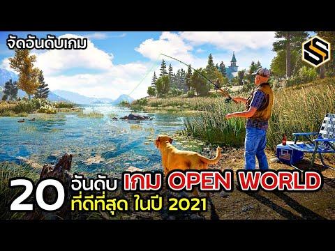 20 อันดับเกม OPEN WORLD ที่ดีที่สุด ในปี 2021 [20 best open world]