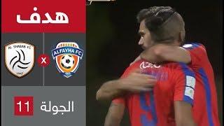 هدف الفيحاء الثالث ضد الشباب (الكساندروس تزيوليس) في الجولة 11 من الدوري السعودي للمحترفين