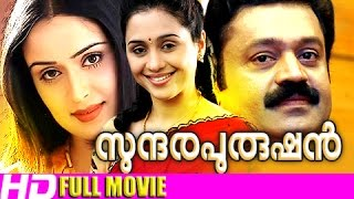Malayalam full movie sundara purushan | suresh gopi malayalam comedy movies [hd]