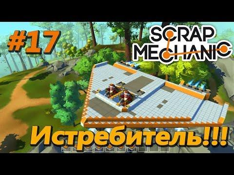 Scrap Mechanic \ #17 \ По сети \ СУПЕР ИСТРЕБИТЕЛЬ !!! \ СКАЧАТЬ СКРАП МЕХАНИК !!!