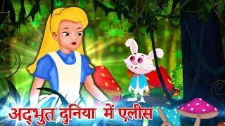 अद्भुत दुनिया में एलिस | Alice In Wonderland Fairy Tale In Hindi | Parikathaen | Hindi Fairytales