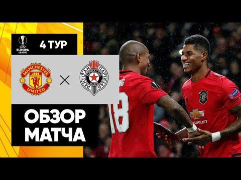 07.11.2019 Манчестер Юнайтед – Партизан - 3:0. Обзор матча