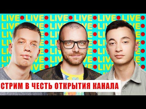 LIVE NA JEEPE: Стрим-подкаст в честь открытия канала
