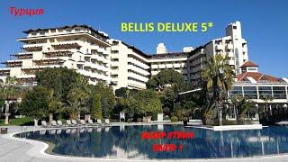 Отдых в Турции 2020 Лучший отель для отдыха с детьми Семейный отель BELLIS DELUXE 5 Обзор отеля