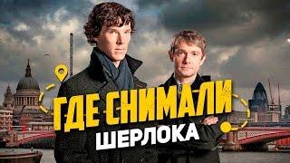 """Где снимали сериал """"Шерлок"""""""