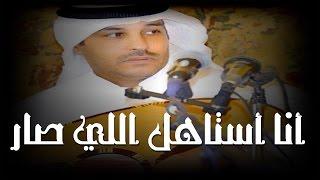 عبدالعزيز الضويحي انا استاهل اللي صار بجودة CQ