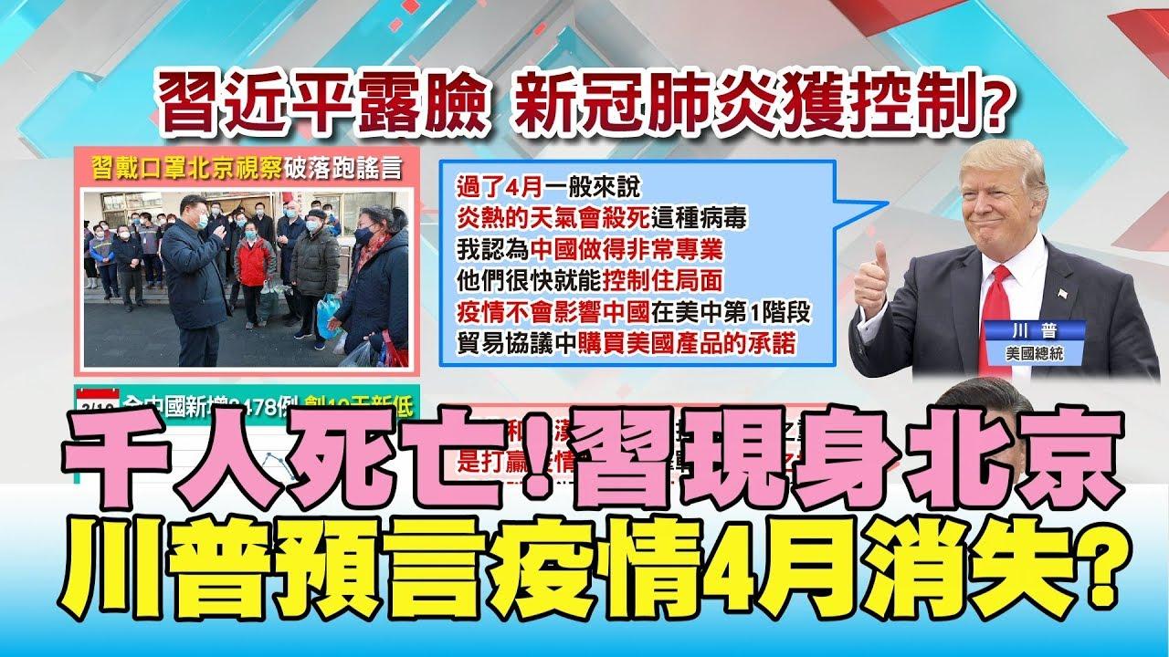 千人死亡! 習現身北京息民怨 川普預言疫情4月消失? 國民大會 20200211 (2/4) - YouTube