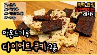 초간단 다이어트 쿠키 2종ㅣ전자레인지 3분!ㅣ노밀가루 …