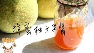 簡易蜂蜜柚子果醬|偷偷鹿的料理筆記#28|【偷偷鹿╙ʕ̢̣̣̣̣̩̩̩̩`•ᴥ•´Ɂ̡̣̣̣̣̩̩̩̩╜】