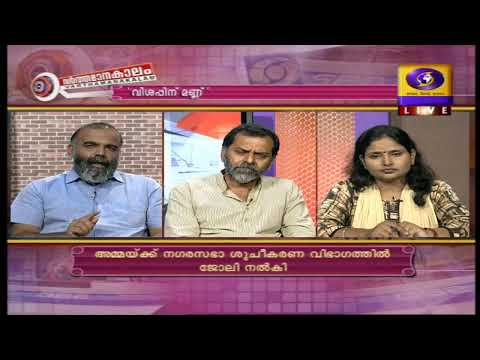 Varthamanakalam 03-12-2019 - വിശപ്പിനു മണ്ണ്