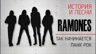 Ramones - так начинается панк рок