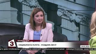 Беновска пита на 24.03.2019 - отговаря зам.-министър Зорница Русинова