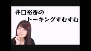 井口裕香のトーキングすむすむ □番組紹介 井口裕香さんの「住む」家に、...