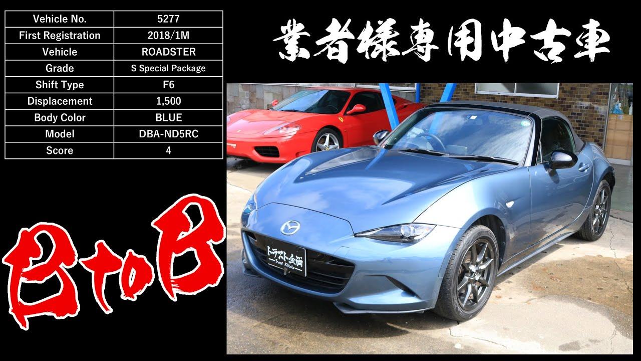★業販★5277 マツダ ロードスター S special package★Car only be sold to dealers★