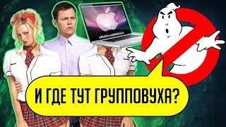 РУССКИЕ 'ОХОТНИКИ ЗА ПРИВИДЕНИЯМИ' / МИСТИЧЕСКАЯ ГРУППОВУХА!!!