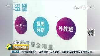 """[国际财经报道]外教市场乱象 价格不菲宣传不实 """"英语外教""""母语非英语  CCTV财经"""