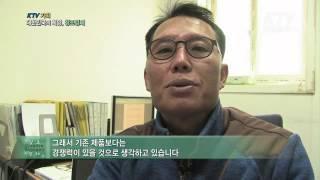 [KTV국민방송] 창조경제를 이끌어갈 미래 주역, 중소기업의 힘 - 스마트 휠