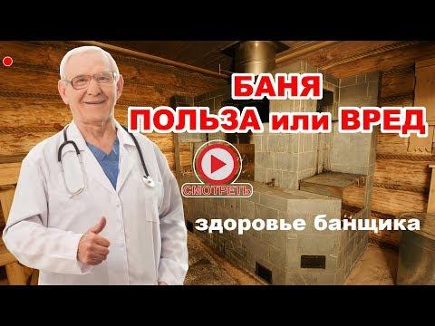 Польза и вред бани  / Как сохранить здоровье банщика